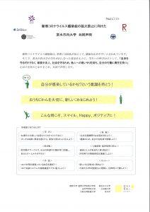 茨木市内大学協同声明